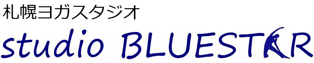 札幌ヨガスタジオ BLUESTAR
